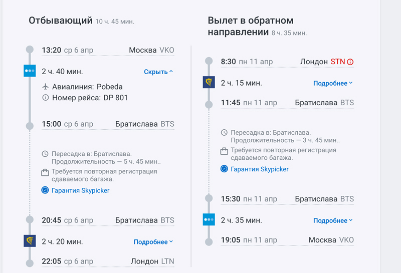 Обзор лоукостеров, летающих из Москвы в Европу