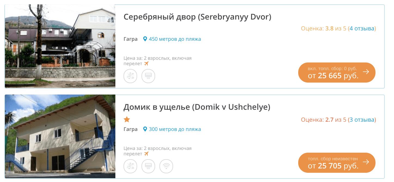 Купить тур в Абхазия