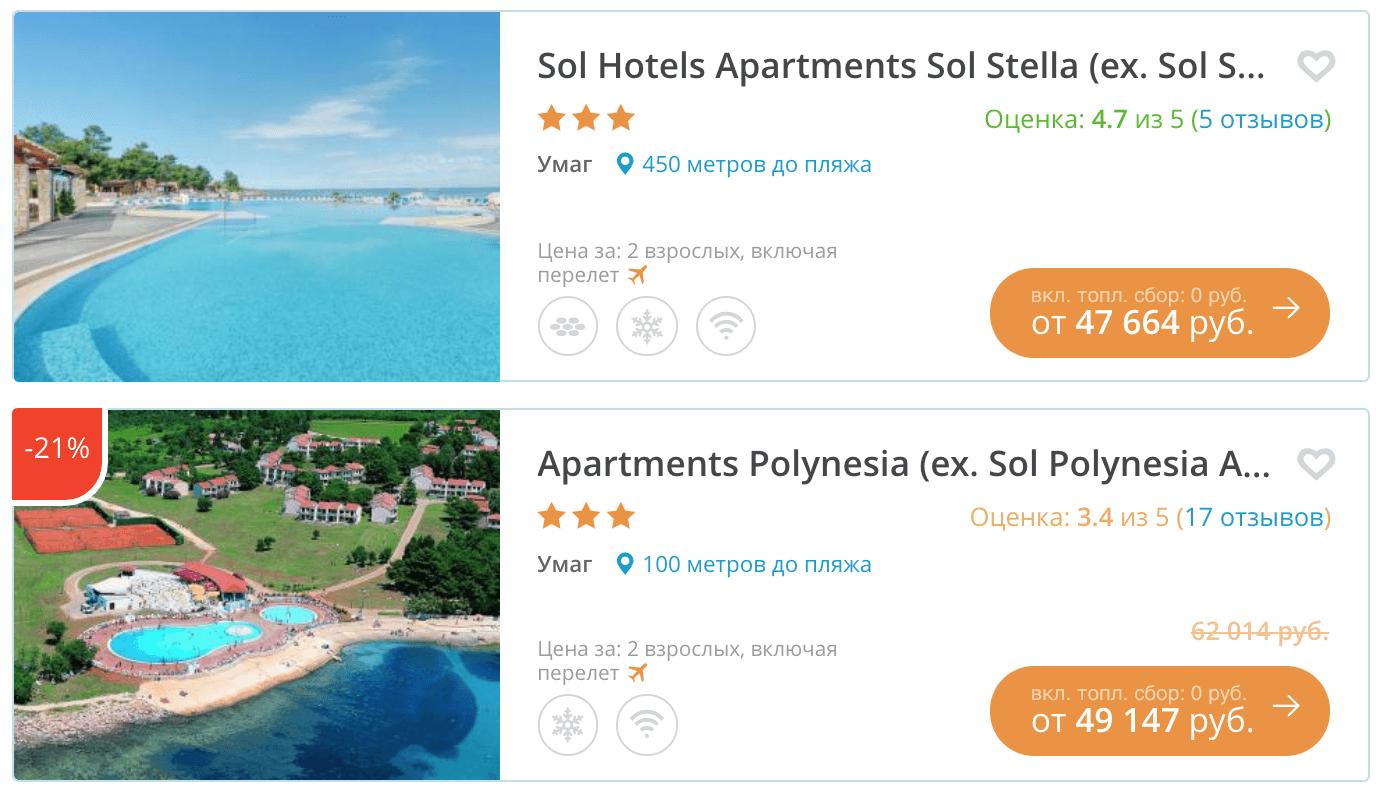 Купить тур в Хорватия