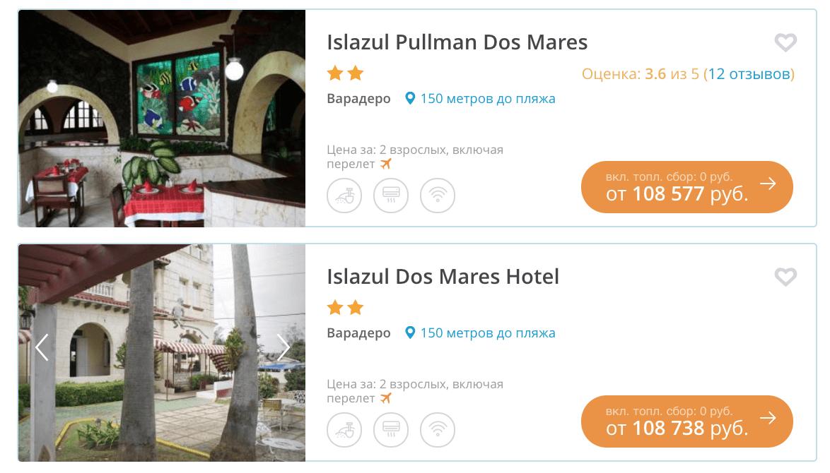 Купить тур в Куба