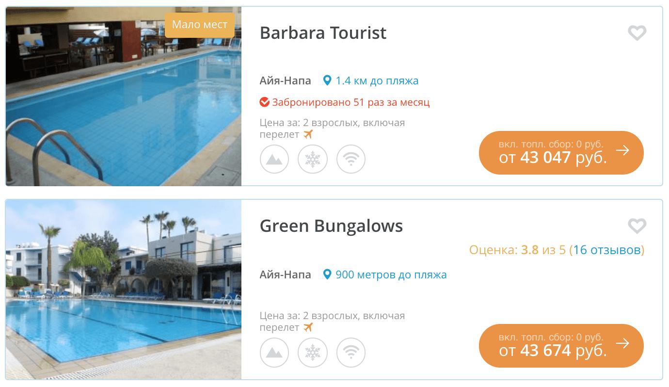 Купить тур в Кипр