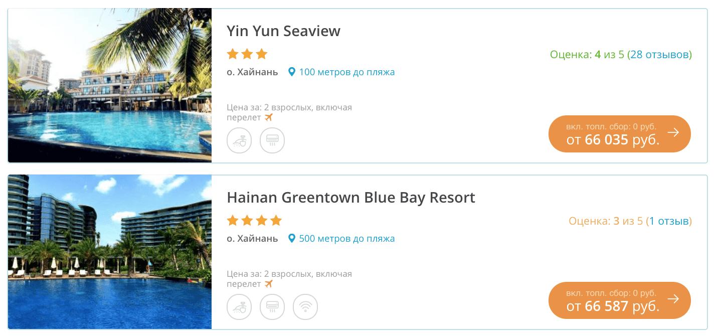Купить тур в Хайнань