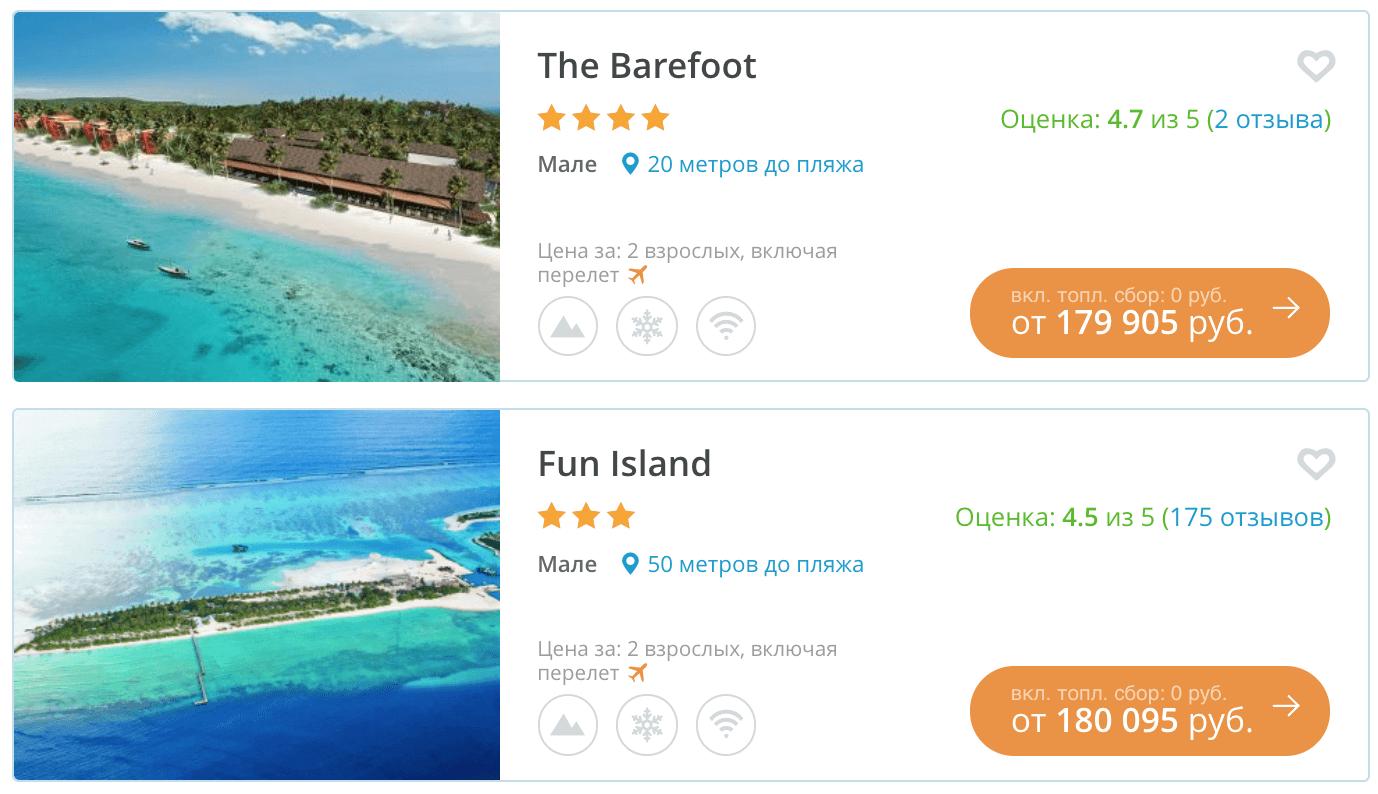 Купить тур в Мальдивы