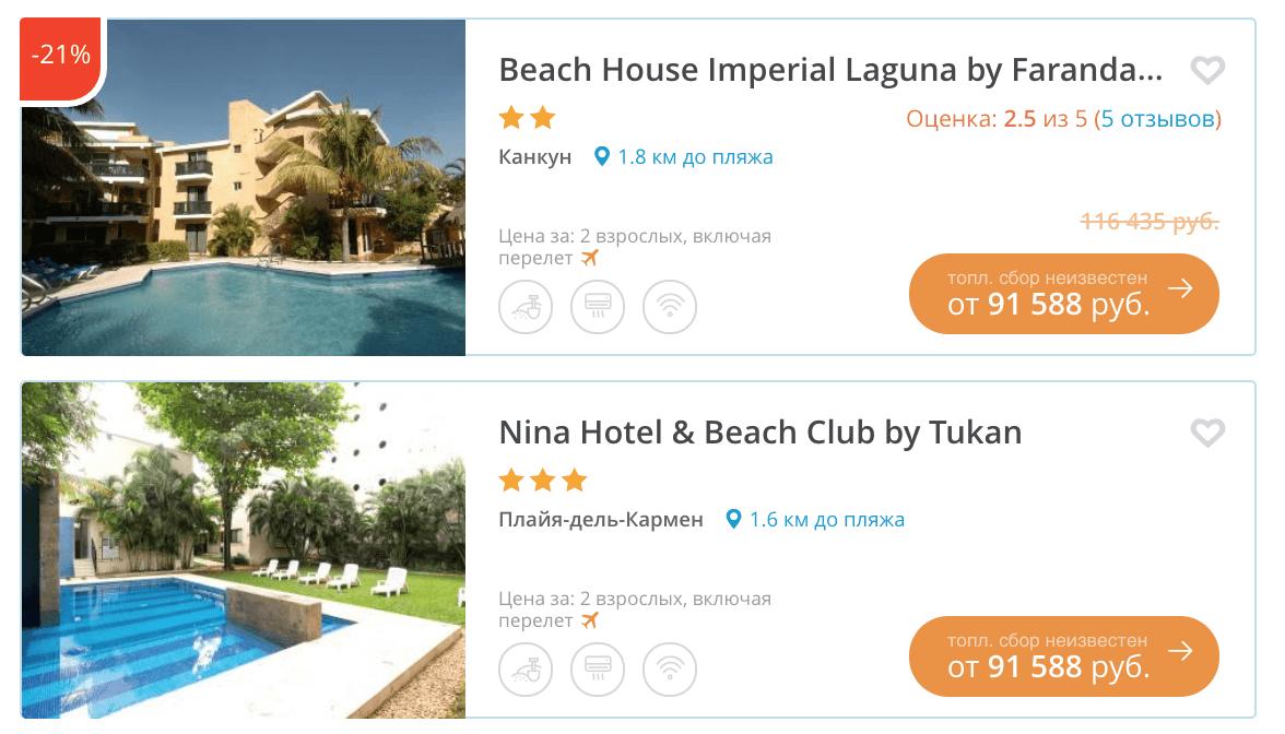 Купить тур в Мексика