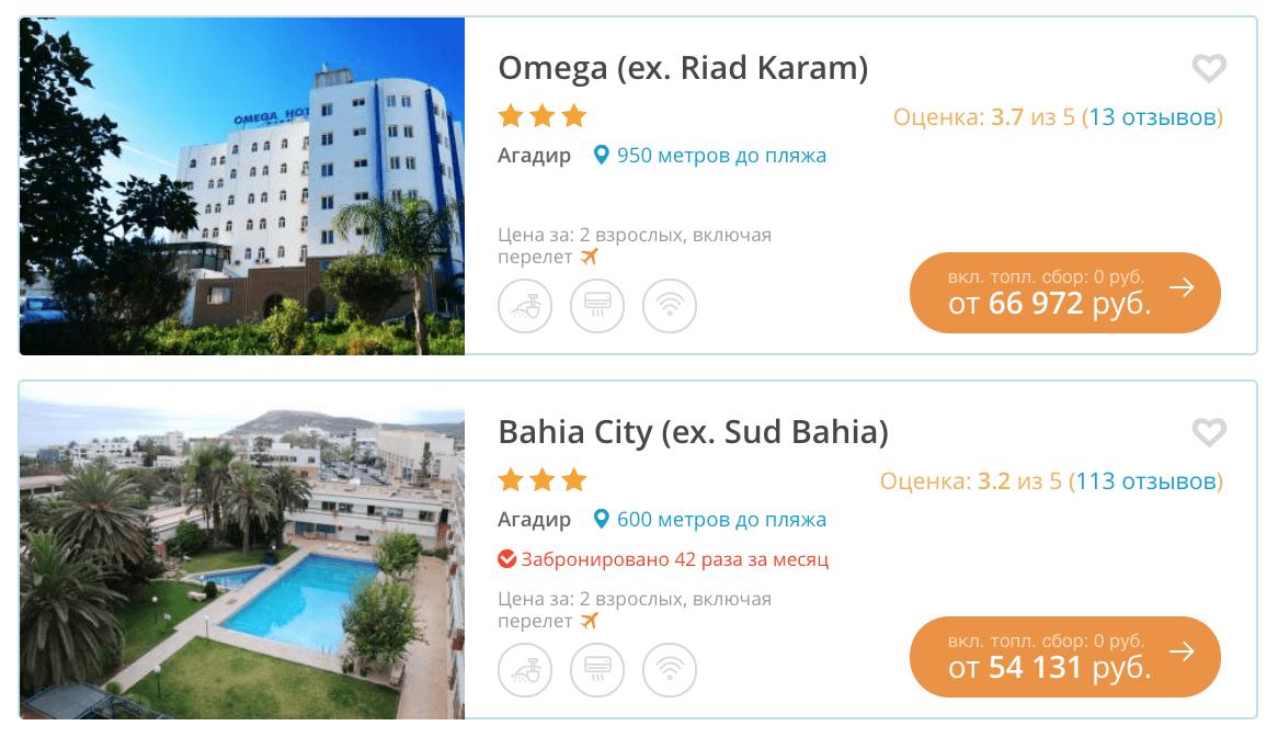 Купить тур в Марокко