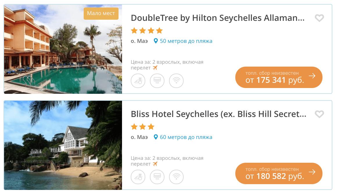 Купить тур в Сейшелы