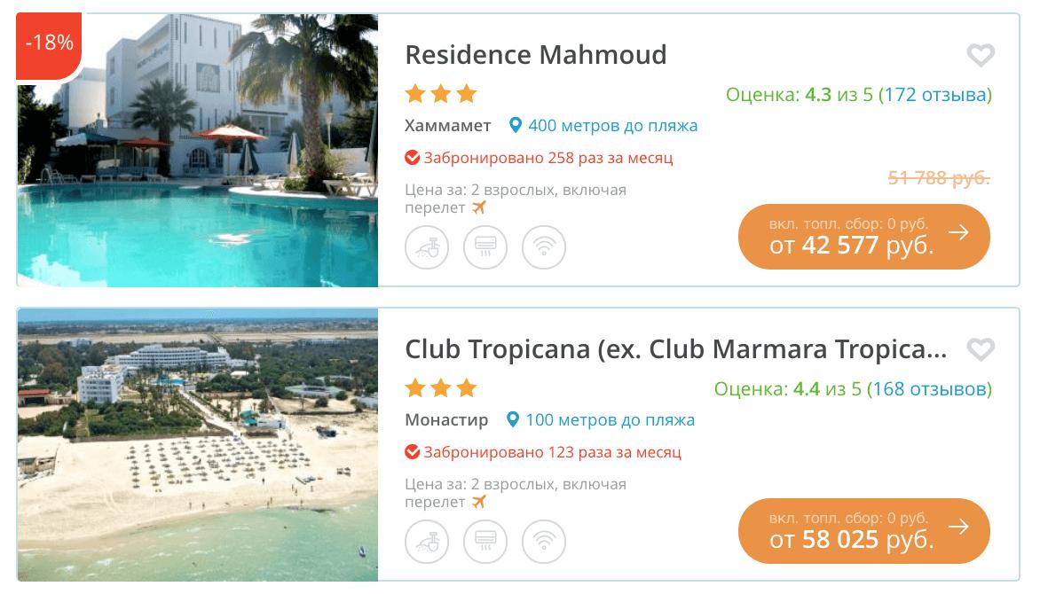 Купить тур в Тунис