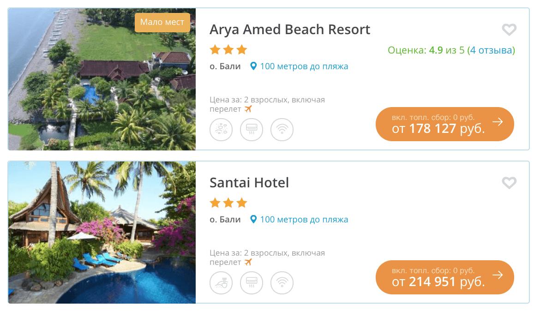 Купить тур в Бали