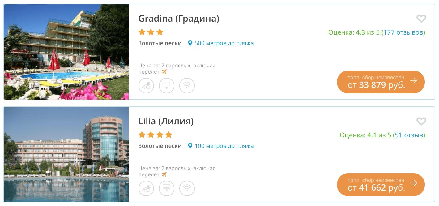 Купить тур в Болгария
