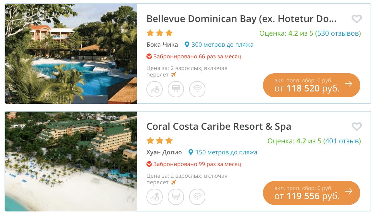 Купить тур в Доминикана