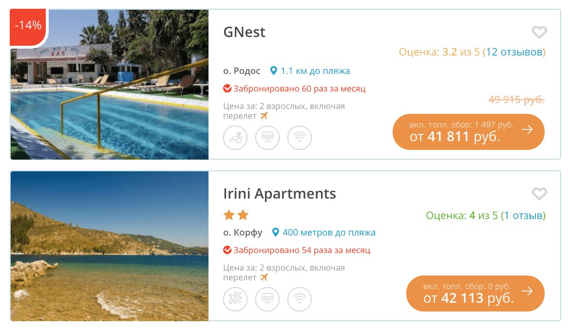Купить тур в Греция