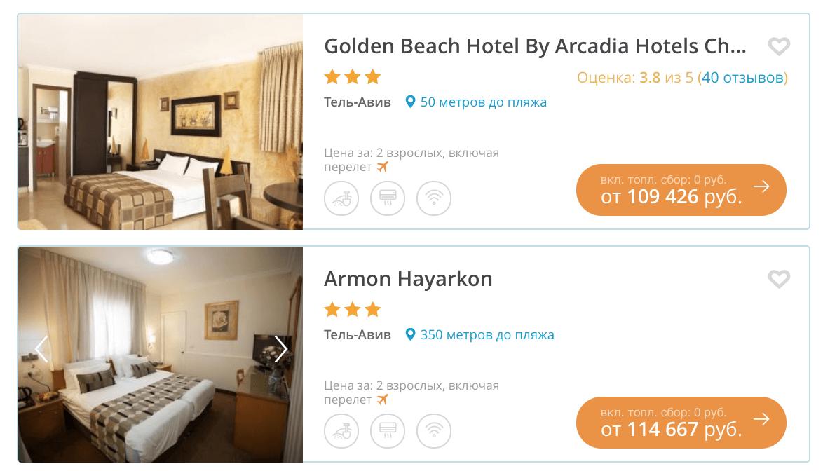 Купить тур в Израиль