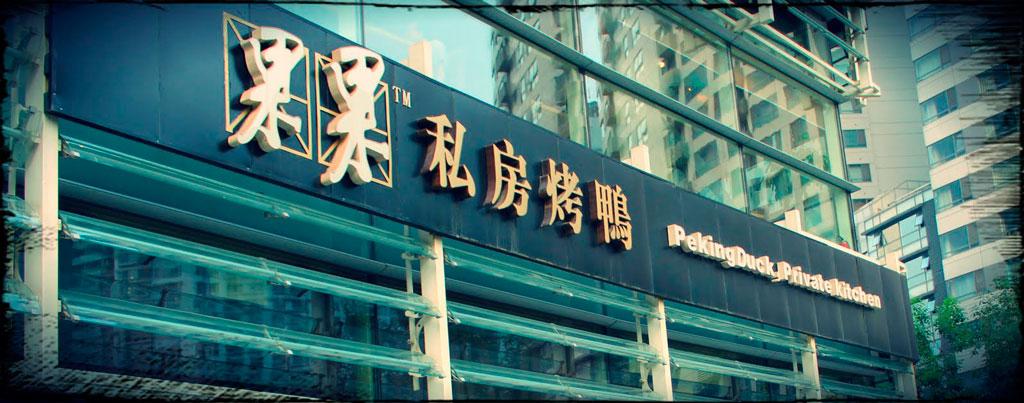 Peking Duck Private Kitchen