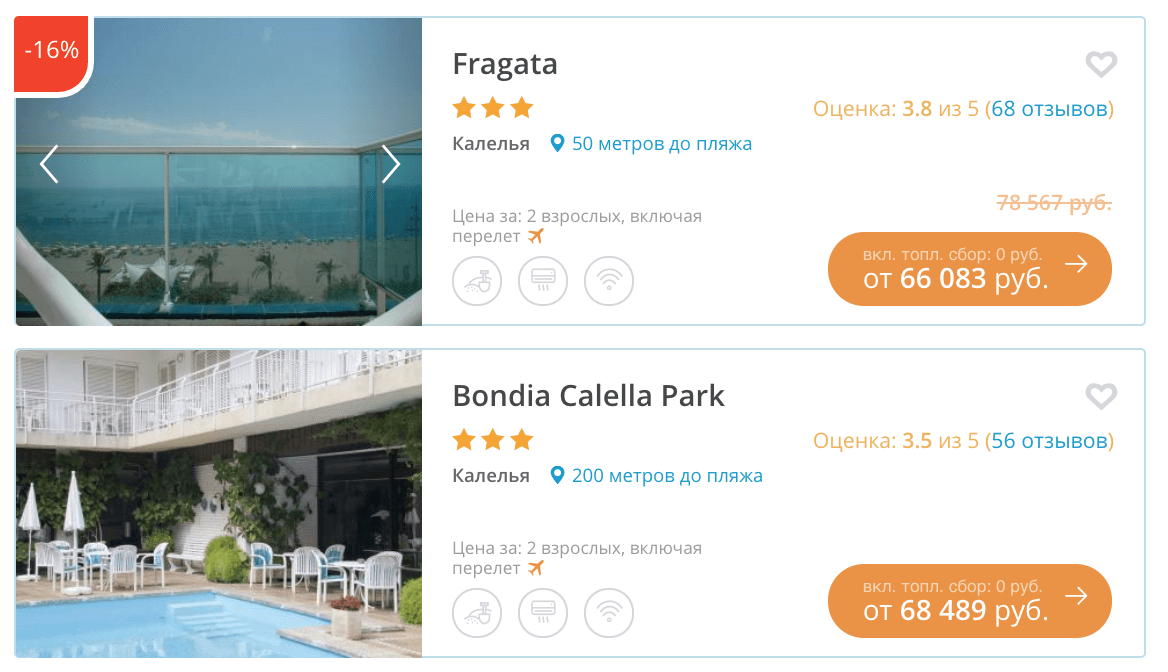 Купить тур в Испания