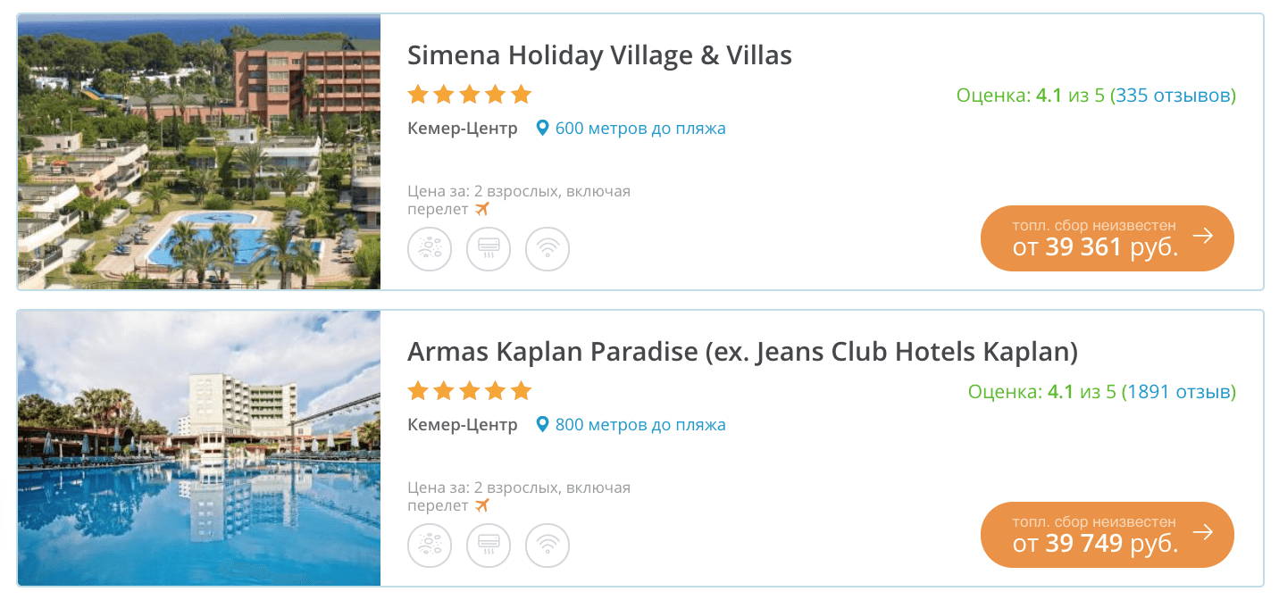 Купить тур в Турция