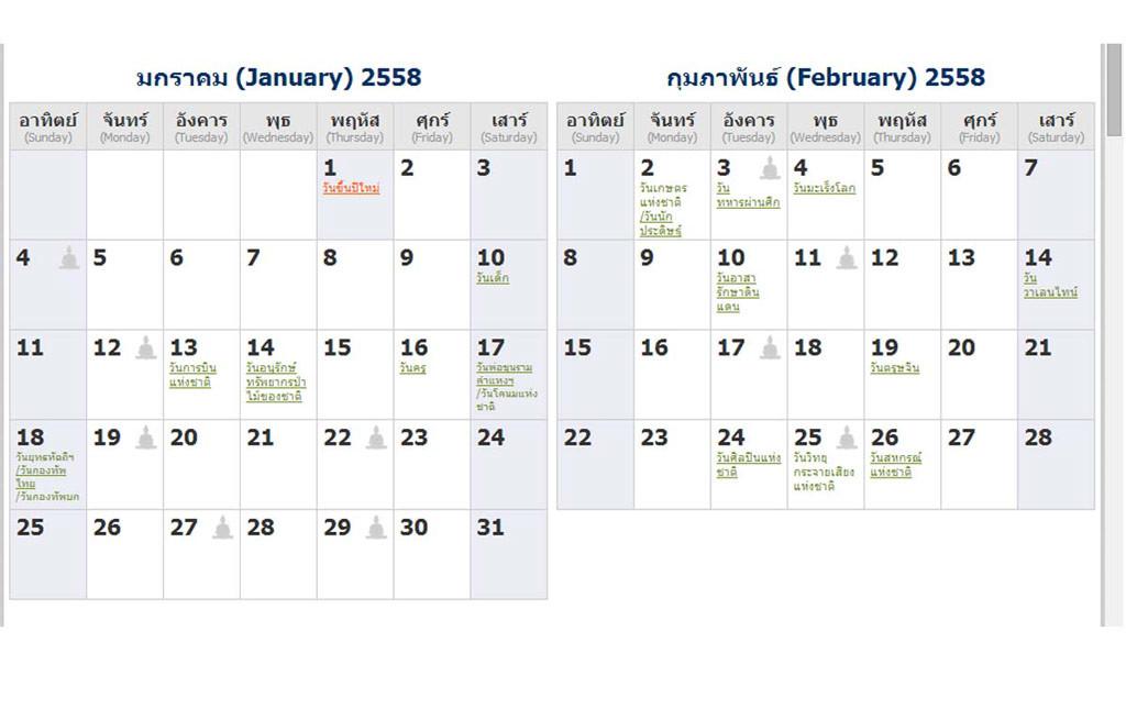 Календарь Таиланда