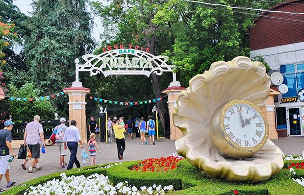 Сочинский парк культуры и отдыха «Ривьера»
