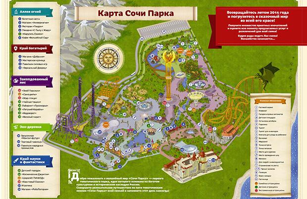 Сочи Парк - русский «Диснейленд»