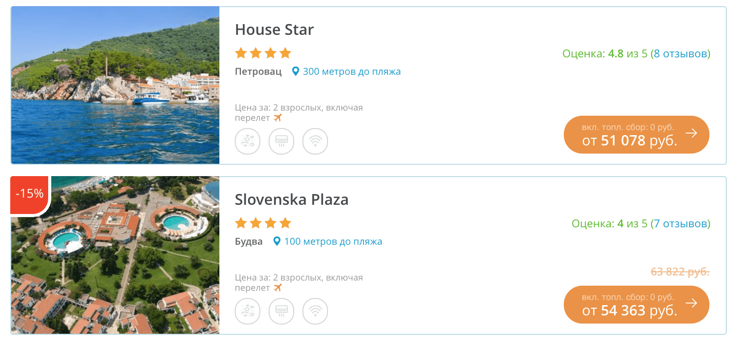 Купить тур в Черногория