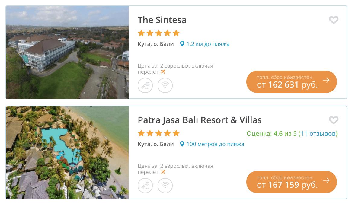 Купить тур в Индонезия