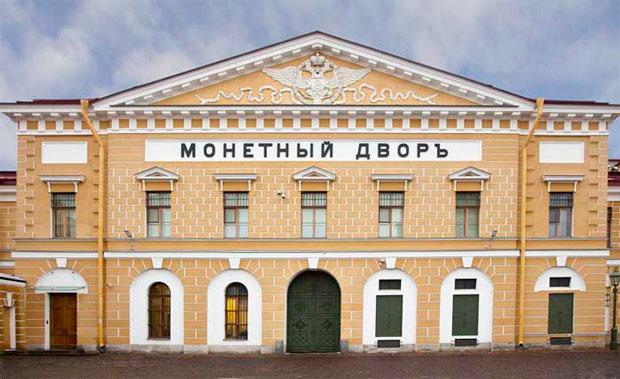 Монетный двор в Санкт-Петербурге