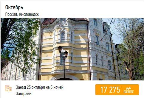 Новый год 2018 в Кисловодске - санатории, цены на туры, фото