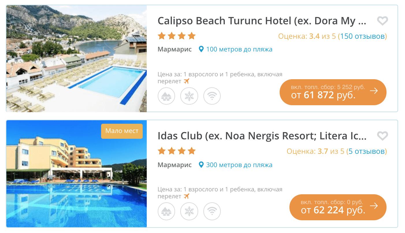 Туры в Турцию на 14 ночей, отели 4 и 5*, 1взр+1реб, все включено от 61 871 руб за ДВОИХ — июнь