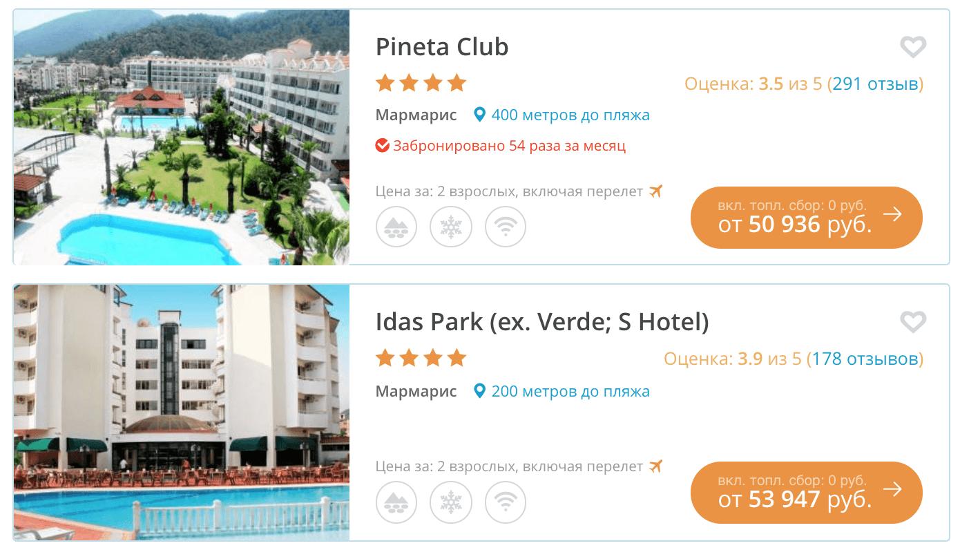 Туры в Мармарис (Турция) на 7 ночей, отели 4 и 5* все включено от 51 873 руб за ДВОИХ — июль