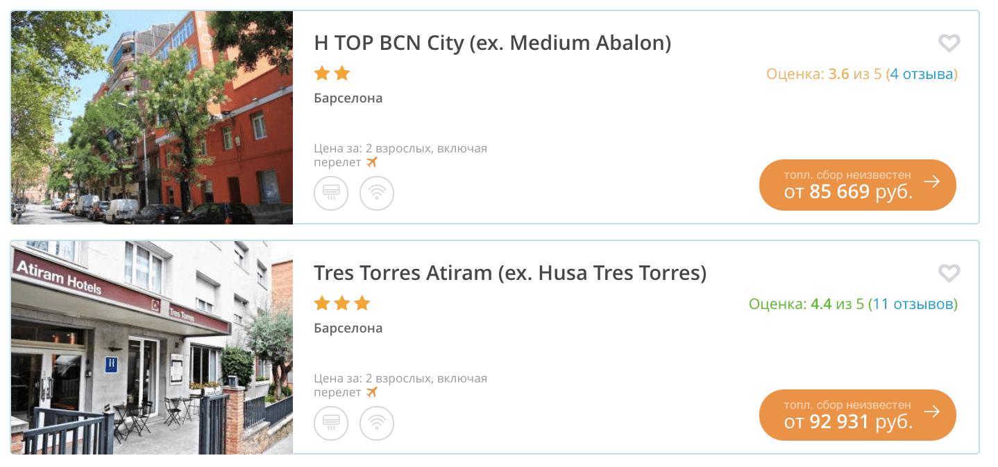 Купить тур в Барселона