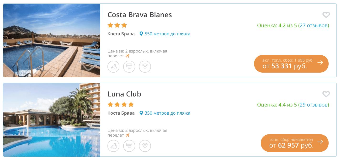 Купить тур в Коста Брава