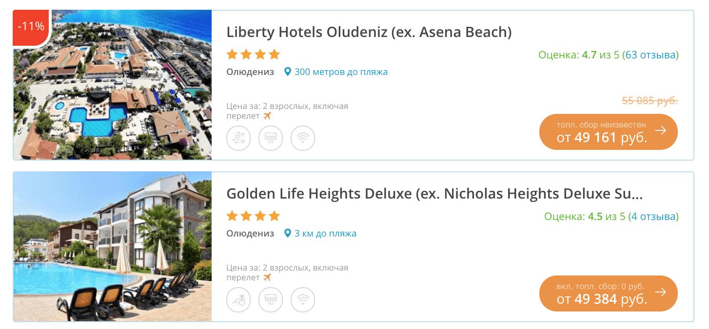 Купить тур в Олюдениз