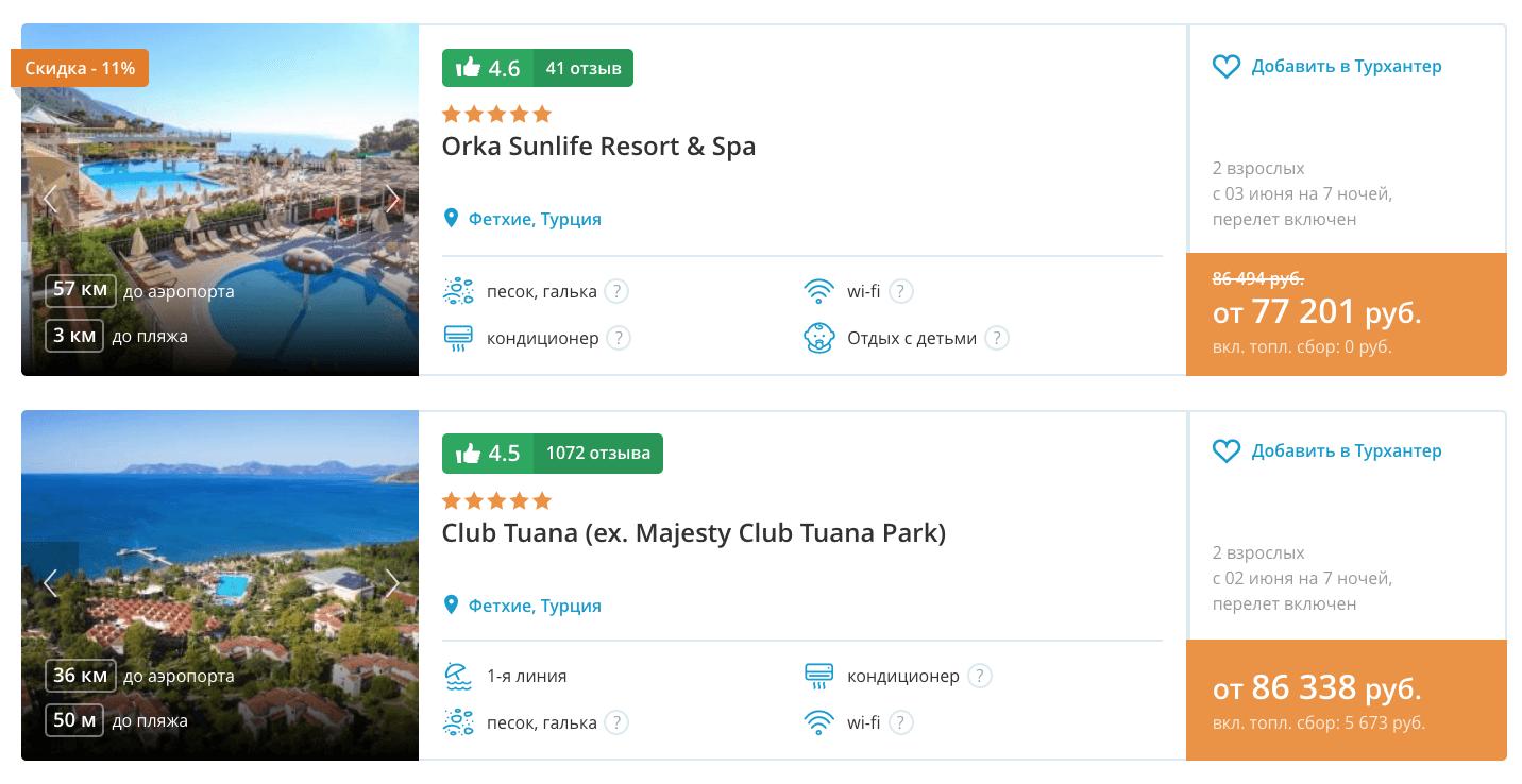 Купить тур в Фетхие