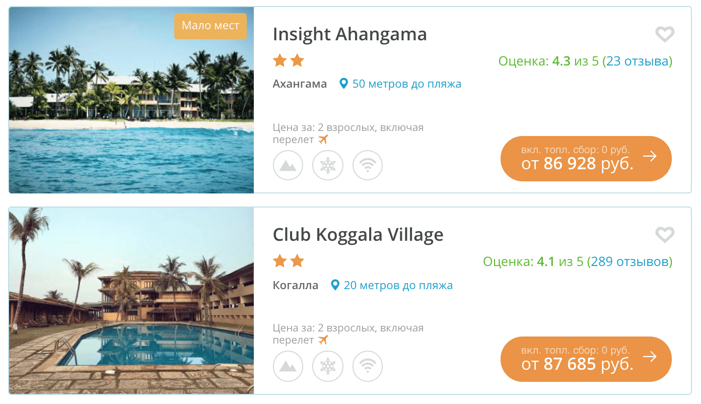 Купить тур в Шри-Ланка