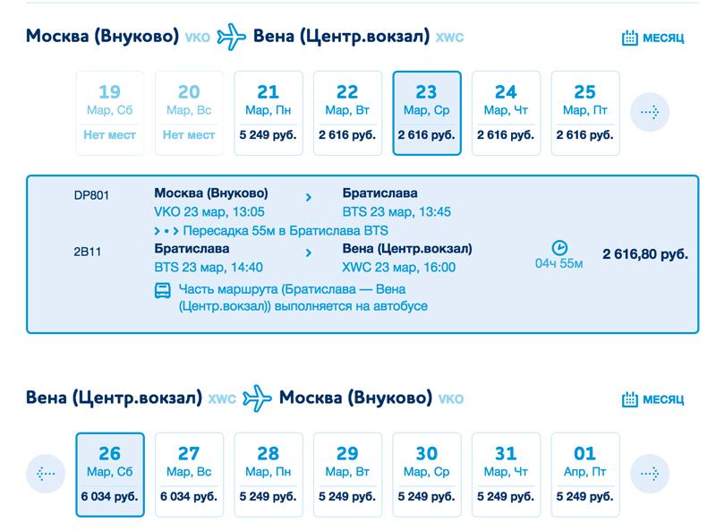 Расписание рейсов  Ульяновск  Восточный международный