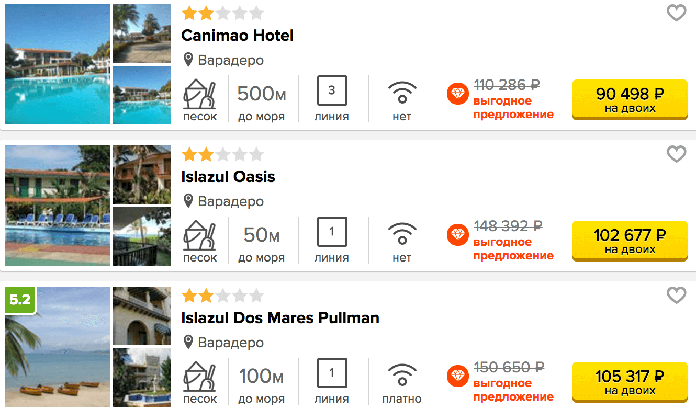 Купить тур в Кубу