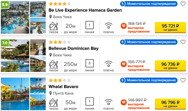 Купить тур в Доминикану