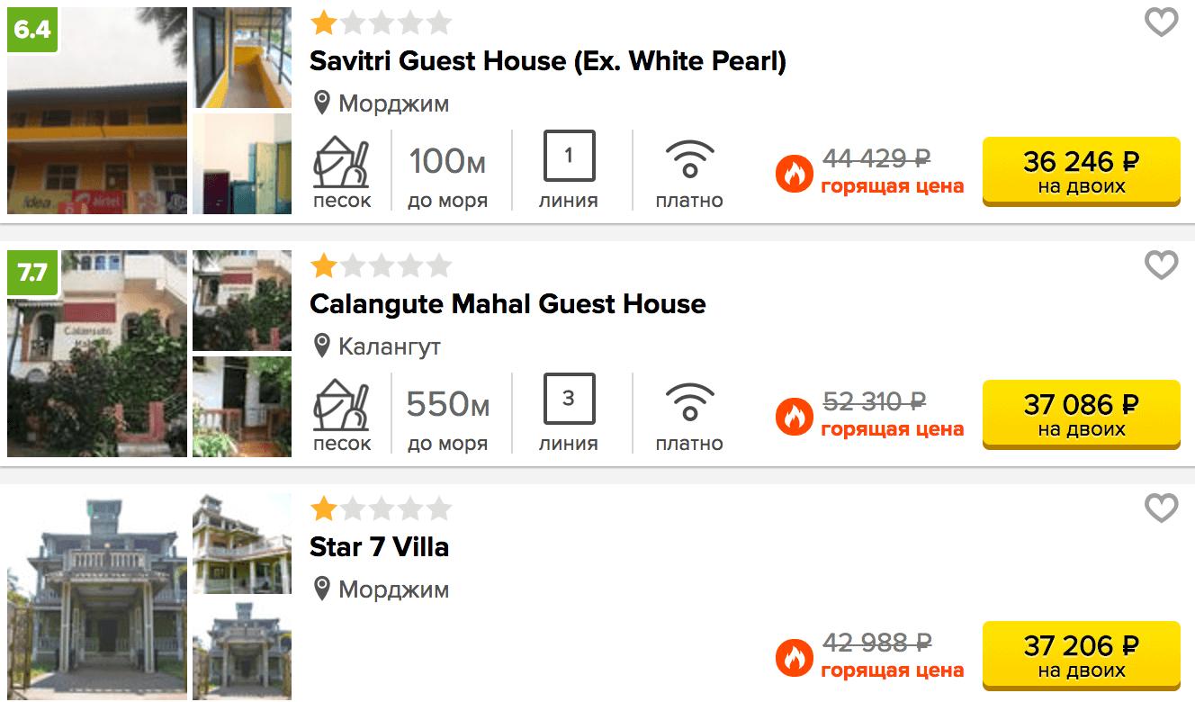 Купить тур в Гоа