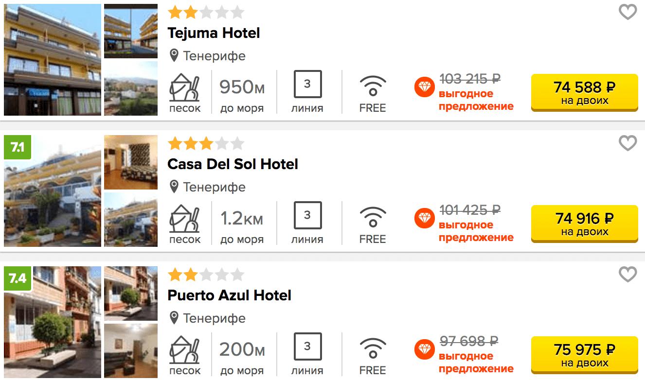 Купить тур в Канарские острова