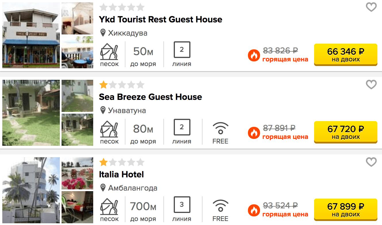 Купить тур в Шри-Ланку