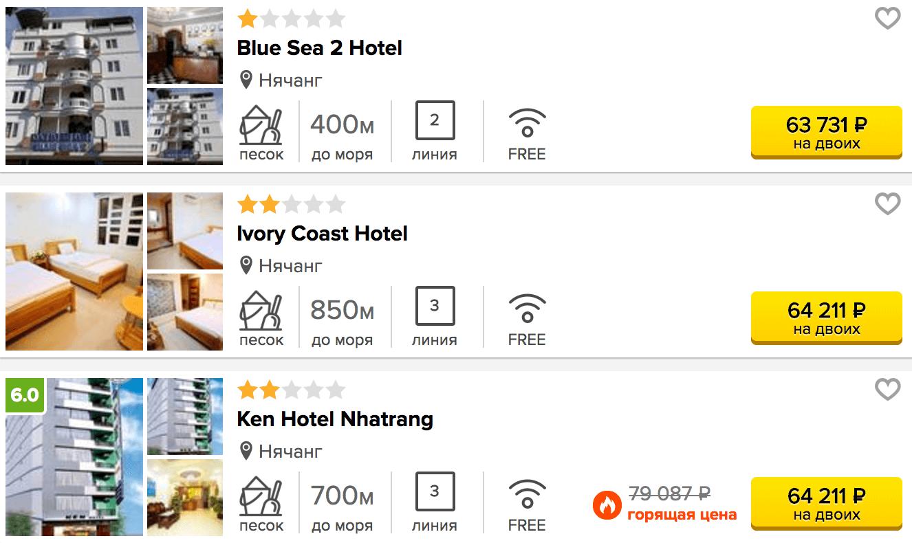 Купить тур в Вьтенам