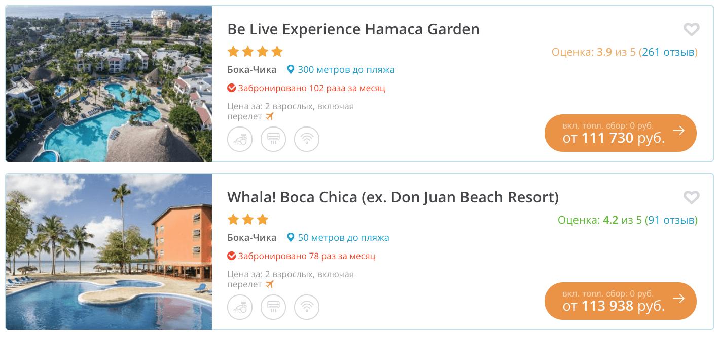 Купить тур в Бока-Чика