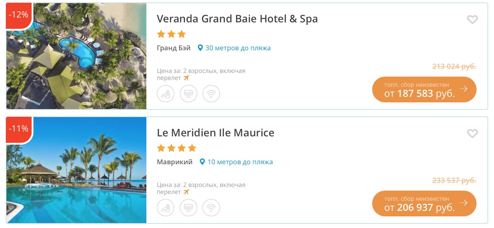 Купить тур в Маврикий