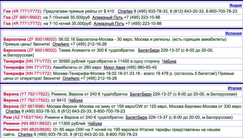 Tourdom.ru билеты на самолет вильнюс москва авиабилеты дешево