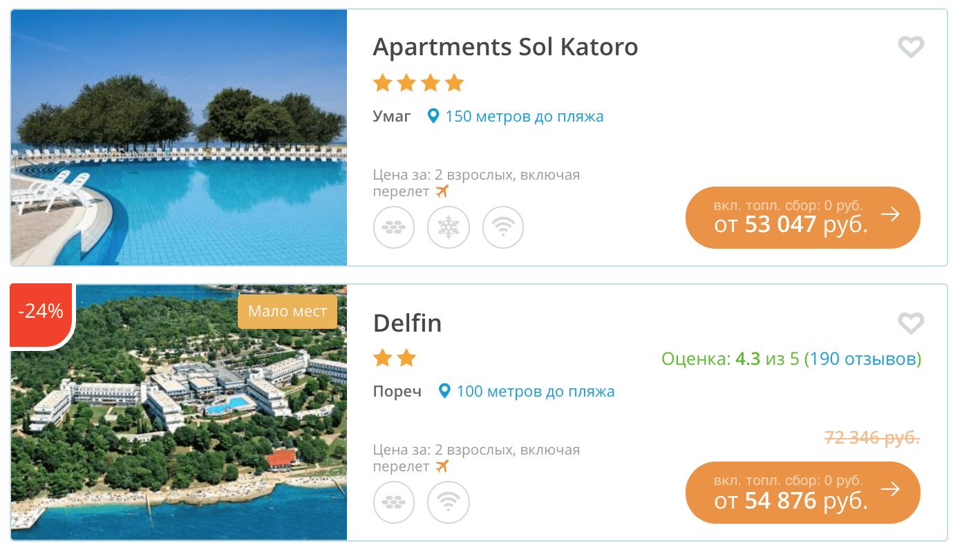 Обои курорт, Croata, дома. Города