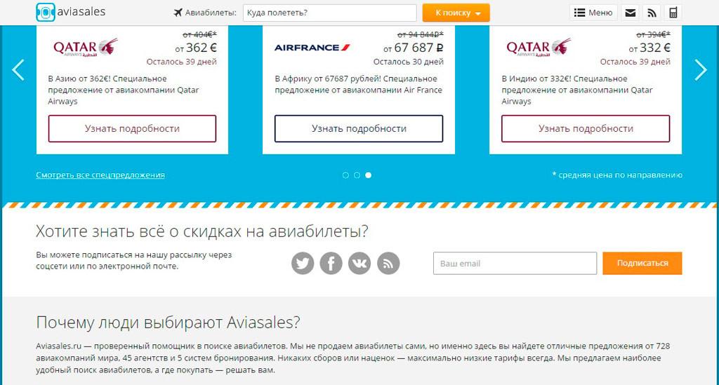 Скидки на цены стоимость билетов можно значительно снизить покупая авиабилеты бронирование отель париж