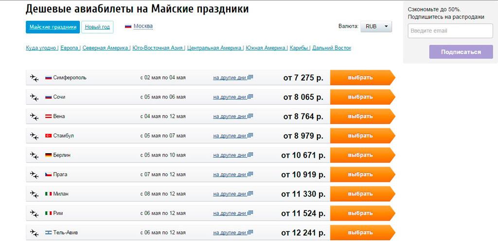 Купить авиабилет дешево чартер трансаэро цены на билеты на самолет москва симферополь аэрофлот