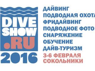 В выставочном центре «Сокольники» пройдёт выставка Dive Show