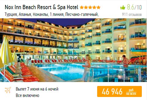 Купить тур в купить тур в Nox Inn Beach Resort Hotel