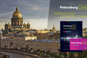 Карта гостя Санкт-Петербурга — сколько можно сэкономить, где купить