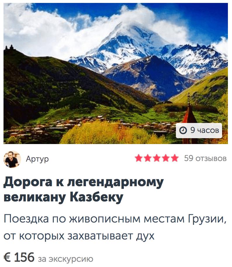 Дорога к легендарному великану Казбеку